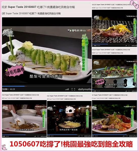 1050607吃撐了!桃園最強吃到飽全攻略_副本.jpg
