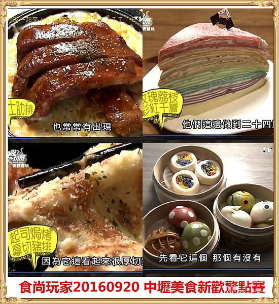 食尚玩家 20160920 中壢美食新歡驚點賽_副本.jpg