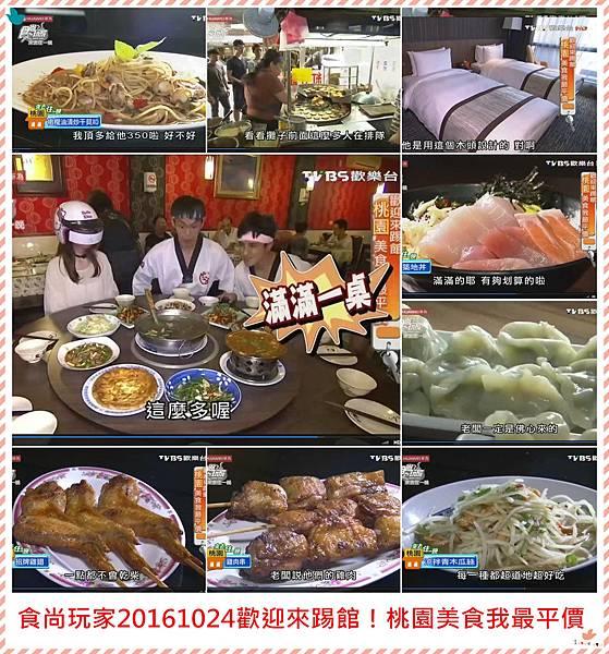 20161024歡迎來踢館!#桃園 美食我最平價_副本.jpg