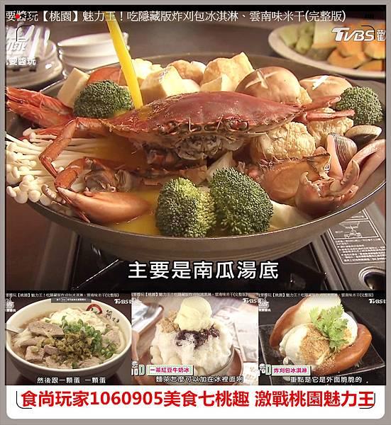 1060905美食七桃趣 激戰桃園魅力王_副本.jpg