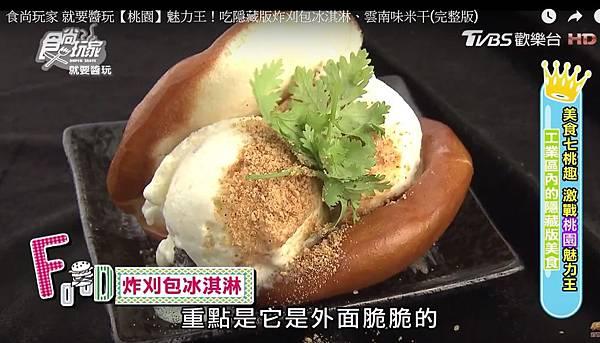1060905美食七桃趣 激戰桃園魅力王01.jpg