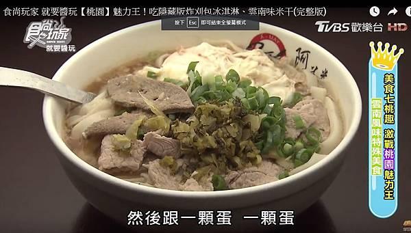 1060905美食七桃趣 激戰桃園魅力王02.jpg