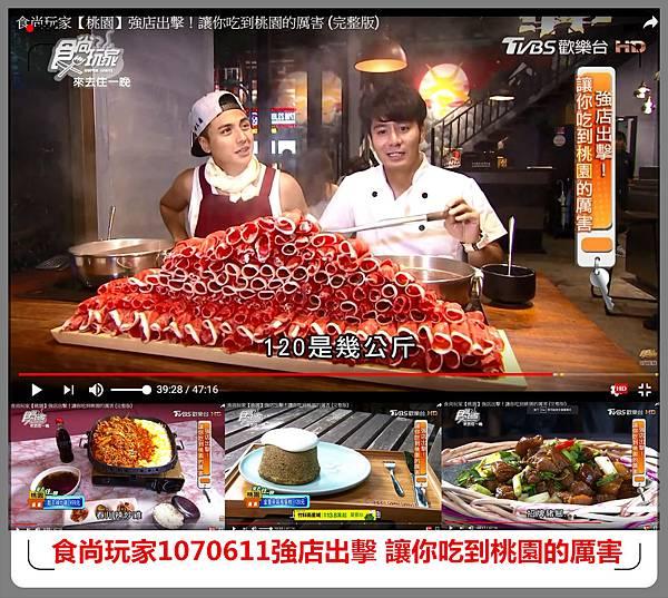 食尚玩家1070611強店出擊讓你吃到桃園的厲害_副本.jpg