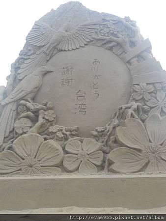 福隆國際沙雕藝術季 (46).JPG