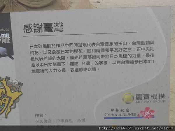 福隆國際沙雕藝術季 (47).JPG