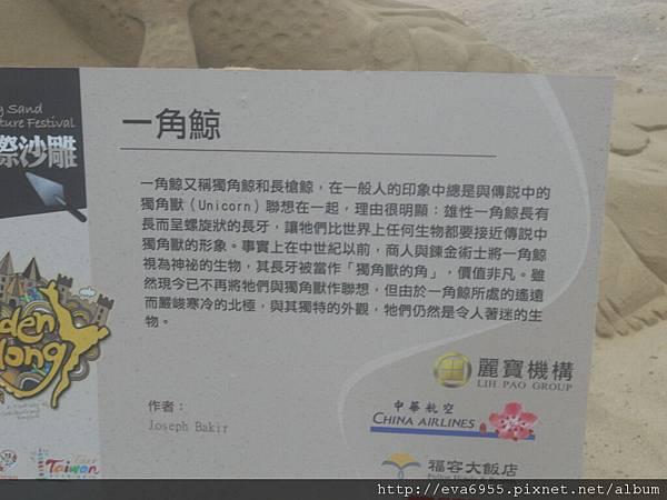 福隆國際沙雕藝術季 (11).JPG