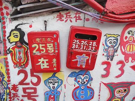 彩虹眷村 (4).JPG