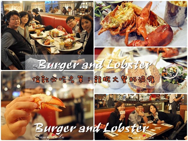 英國倫敦推薦餐廳龍蝦大餐