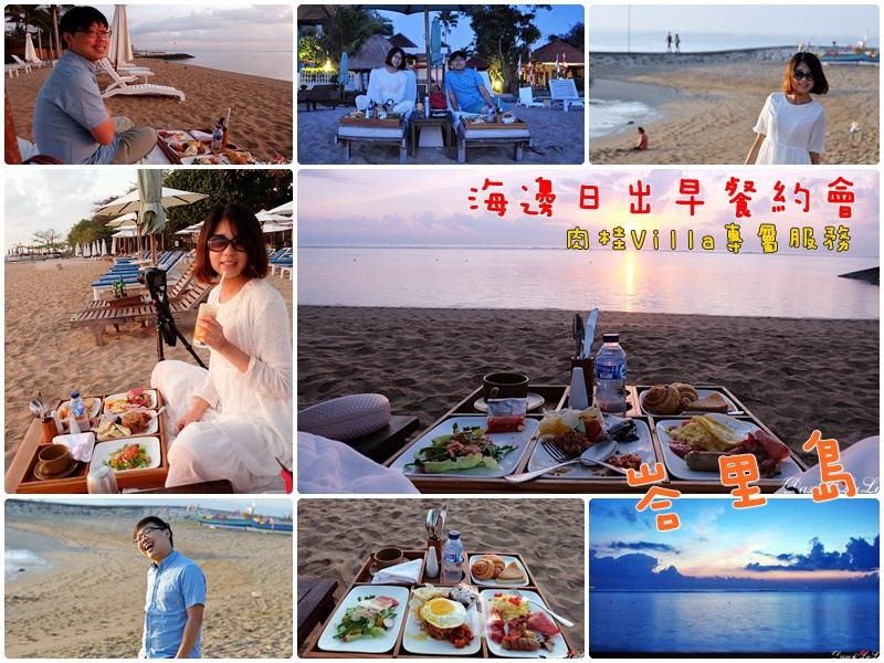 峇里島 肉桂海邊早餐 首圖