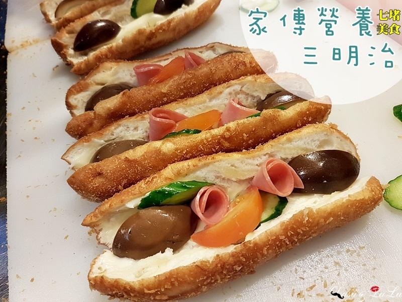 七堵美食家傳營養三明治