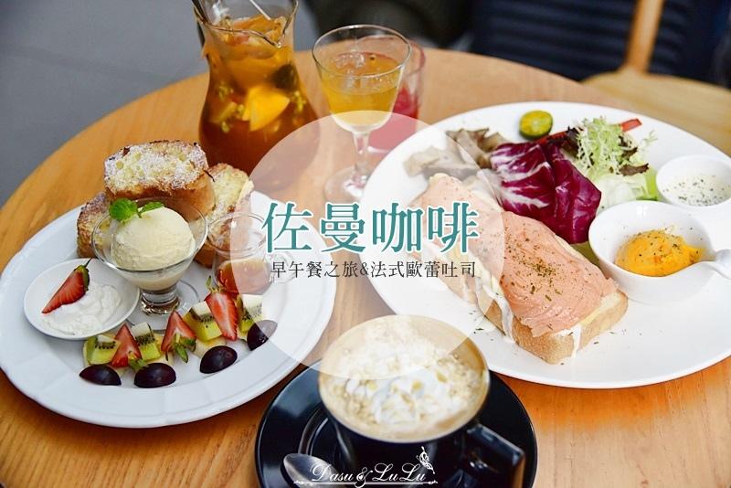 中山站早午餐佐曼咖啡鬆餅輕食姊妹聚餐聚會聊天餐廳 (154)