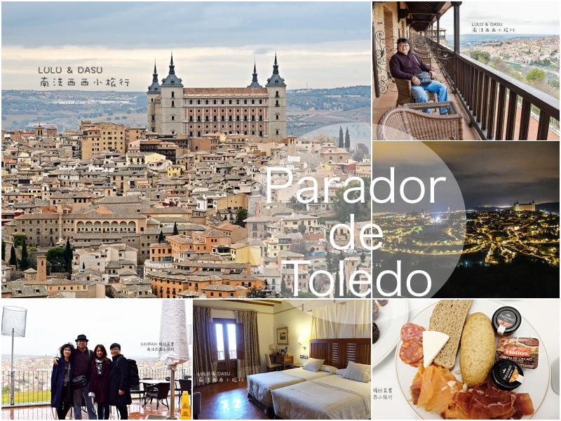 西班牙托雷多國營旅館住宿推薦
