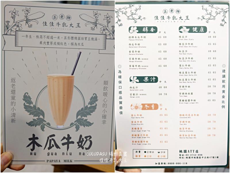 桃園 美食ATT筷食尚必喝!佳佳牛乳大王。香濃好喝價格便宜