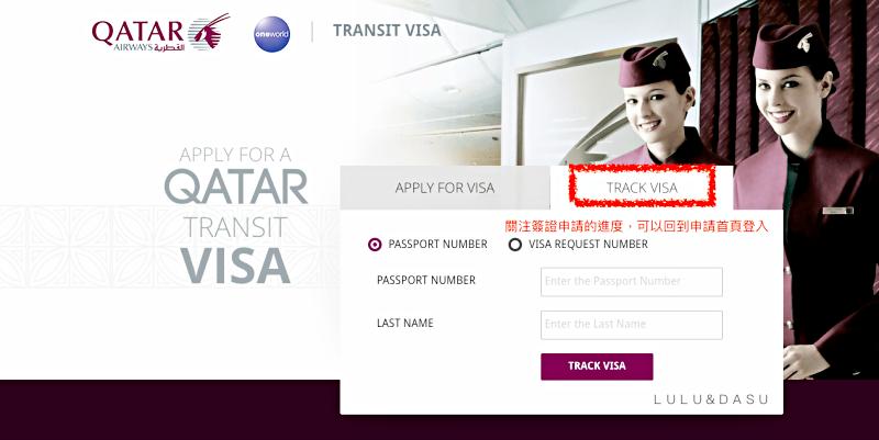 如何申請卡達簽證杜哈市區旅遊卡達航空