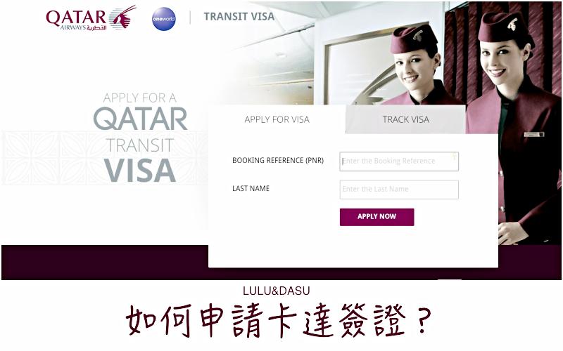 如何申請卡達簽證杜哈市區旅遊(首)