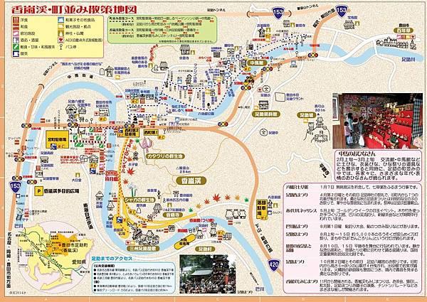 香嵐溪散策-足助観光裏面_c(A3).jpg