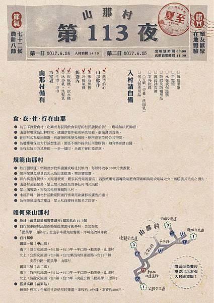 勤美學特別企劃0624夏至_行前通知_頁面_2.jpg