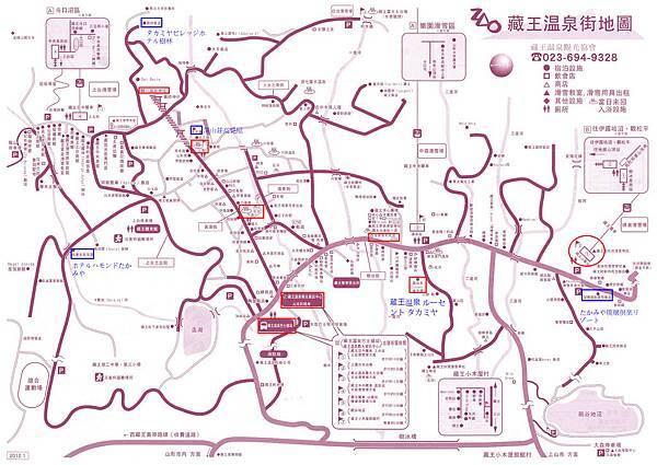 蔵王温泉街地圖townmap.jpg