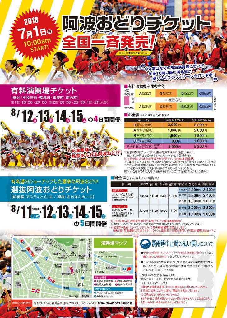 ticketoguide_頁面_1.jpg