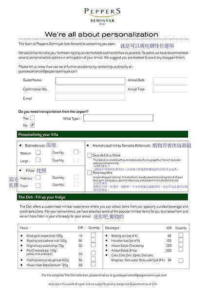 Personalization Form-_頁面_1.jpg