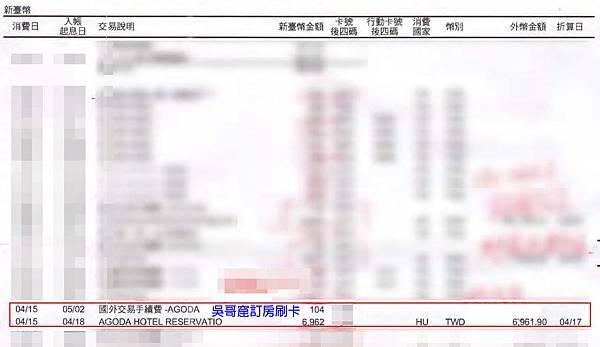 國泰世華5月帳單刷.jpg