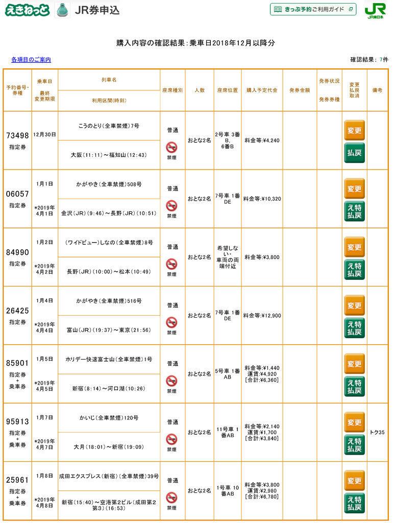 えきねっと(JR東日本) _ JR券申込 > 購入内容の確認結果.jpg