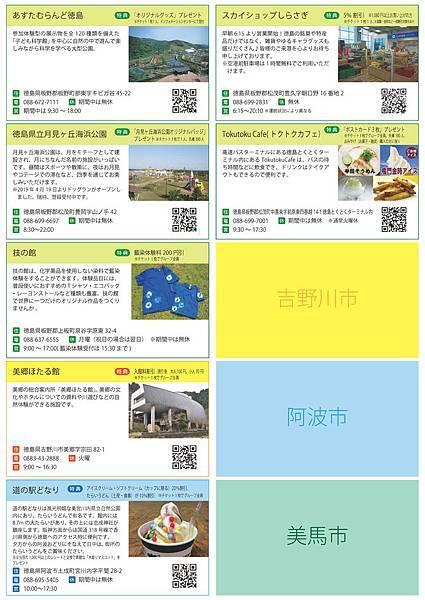 優待特典(PDF)_頁面_2.jpg