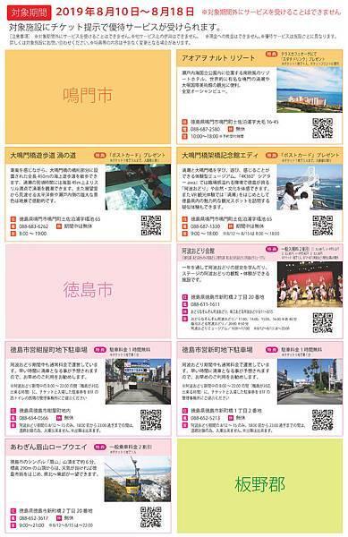 優待特典(PDF)_頁面_1.jpg