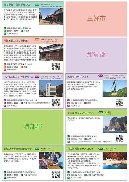 優待特典(PDF)_頁面_3.jpg