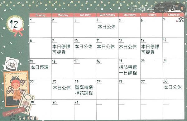 201312行事曆