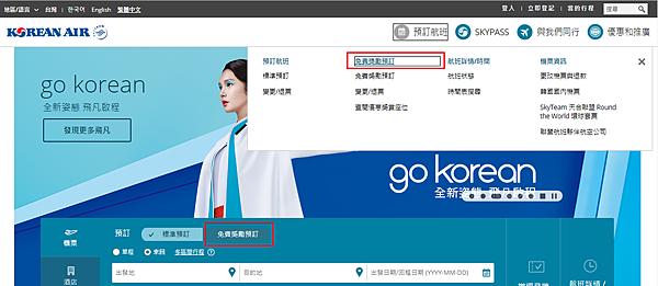 大韓航空網頁查詢.png