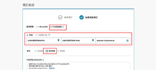 大韓航空網頁查詢2.png