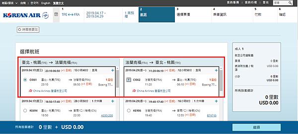 大韓航空網頁查詢3.png