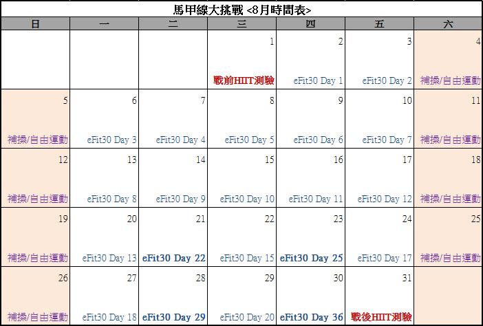 馬甲線time table