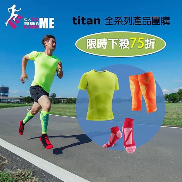 titan團購