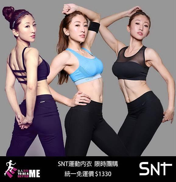 SNT 團購