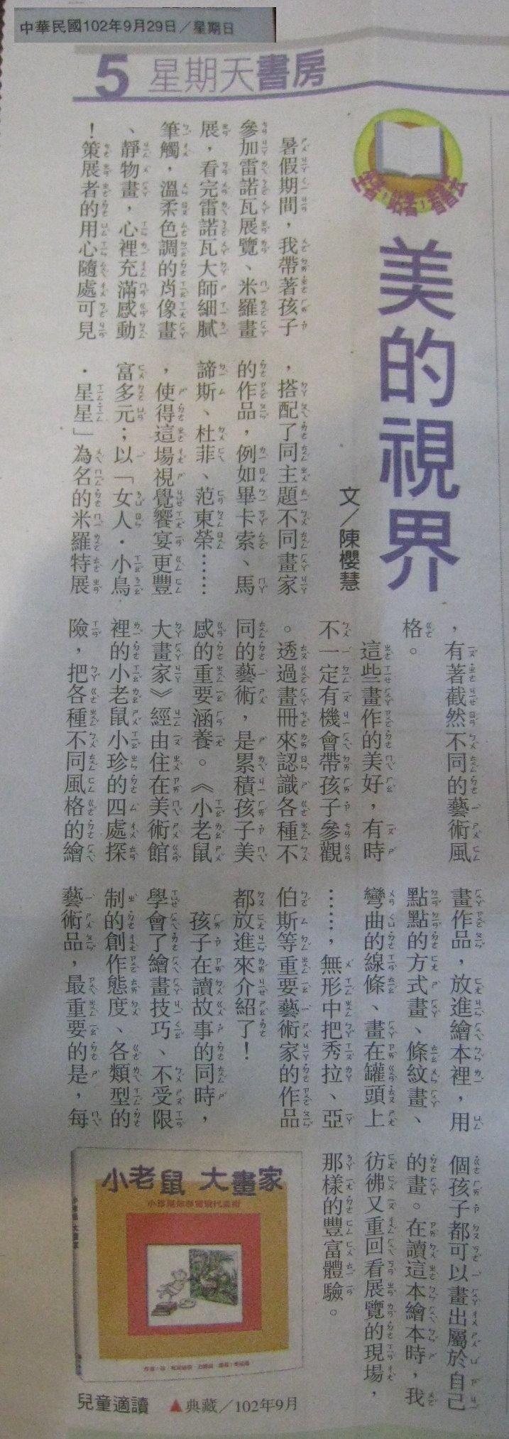 國語日報102.9.29
