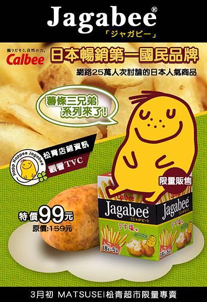 jagabee_01