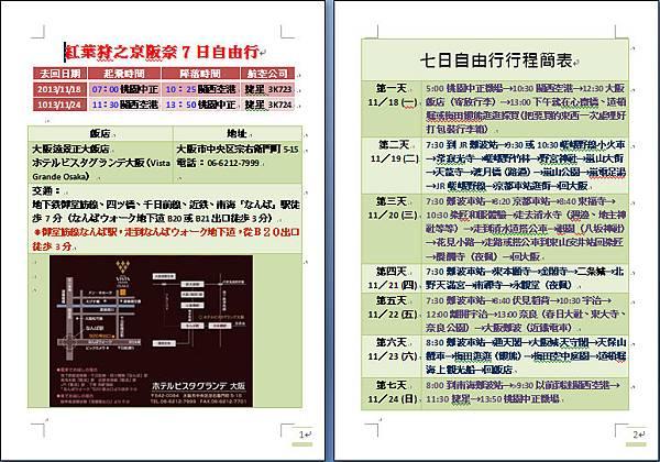 2013秋冊1