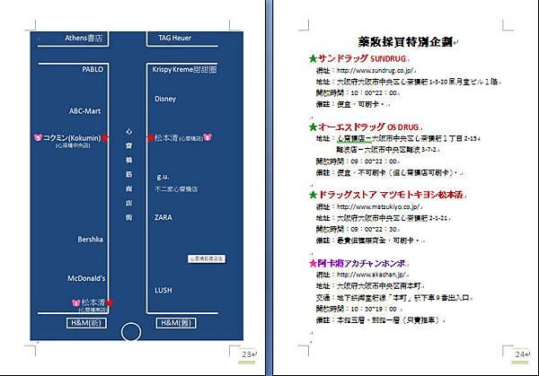 2013秋冊8