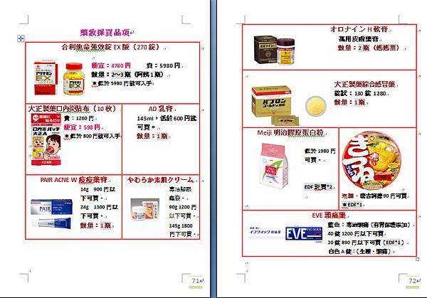 2013秋冊12