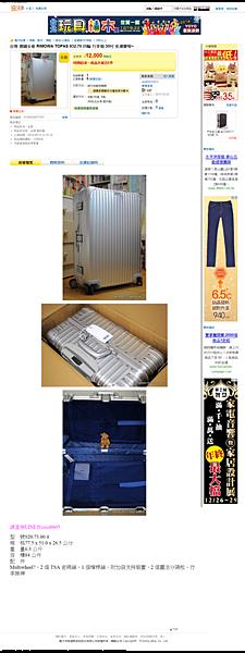 自售 德國全新 RIMOWA TOPAS 932.70 四輪 行李箱 30吋 免運費唷~ - 露天拍賣-台灣 NO.1 拍賣網站