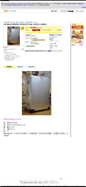 自售 德國全新 RIMOWA TOPAS 932.70 四輪 行李箱 30吋 免運費唷~ - 露天拍賣-搜尋6000+萬件商品