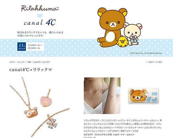 canal4℃懶熊手鍊7