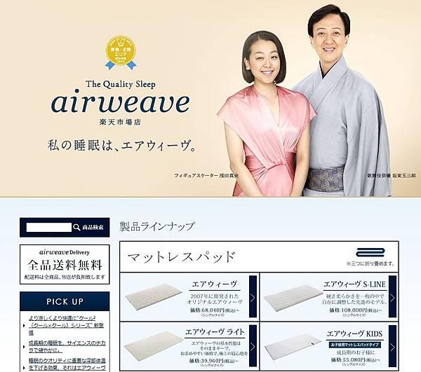 airweavw7