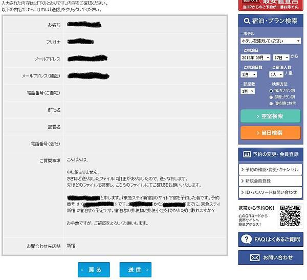 東急新宿詢問代收包裹信件遮隱版