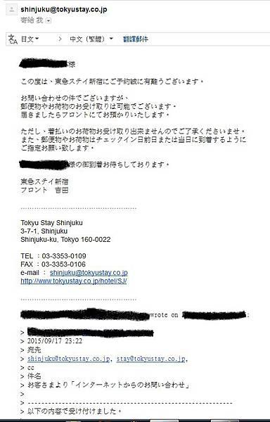 東急新宿詢問代收包裹信件回信遮隱版