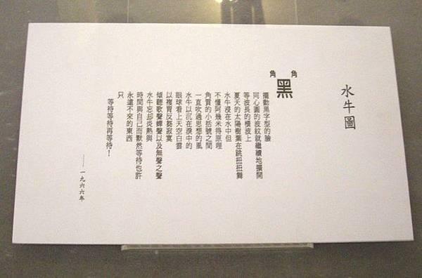 「牛詩」的紙本.JPG