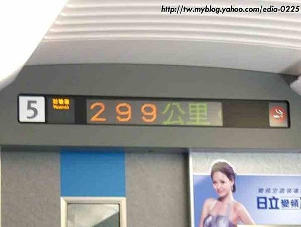 目前時速299公里