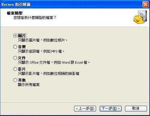 2_選擇檔案類型.JPG